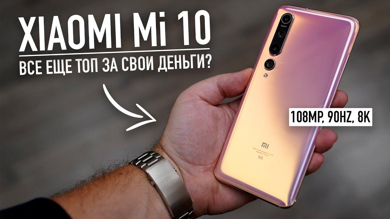 Распаковка Xiaomi Mi 10 - очень странный флагман. Все еще топ за свои деньги?