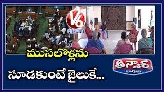Abusing Elderly Parents May Land You In Jail | Teenmaar News  Telugu News