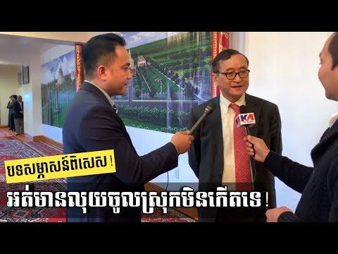 បទសម្ភាសន៍ សម រង្ស៊ី រឿងអត់លុយចូលស្រុកមិនកើត _ A special interview with Sam Rainsy