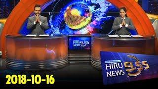 Hiru News 9.55 PM   2018-10-16