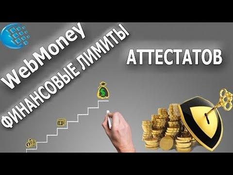 Какие установлены денежные ЛИМИТЫ для WebMoney АТЕСТАТОВ на перевод вывод получение хранения денег