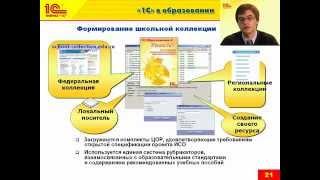 Использование электронных изданий фирмы «1С» на уроках истории и экономики