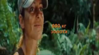 600 кг золота фильм скачать торрент