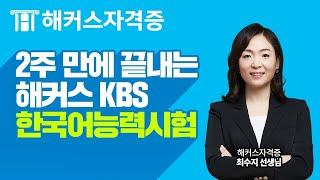 KBS 한국어능력시험 ✌ 2주만에 끝내기 위한 시험 구…