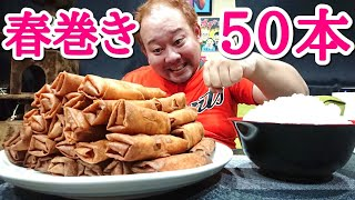 【大食い】パリパリ春巻き50本!総重量3kgを食い尽くす!!
