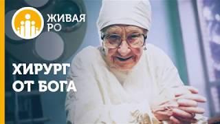 Живая Россия - Хирург от бога