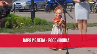 Варя Ивлева - Россиюшка (автор Лев Протасов)