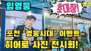 임영웅/고향~ 포천 '영웅시대' 웅이나무…