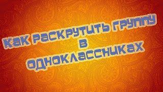 Как раскрутить группу в Одноклассниках(, 2015-10-17T12:40:05.000Z)