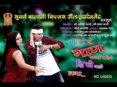 Aaplach Gana vajla pahije DJ varti laga | Marathi Video DJ Song