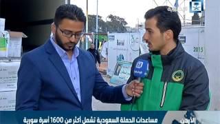 مساعدات الحملة السعودية تشمل 1600 أسرة