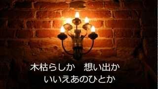 五木ひろしさんの「みれん」を歌ってみました。