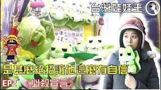 【台灣娃娃王EP.2】利用OO輕鬆抓旅蛙玩偶   クレーンゲーム Claw crane 台湾 UFOキャッチャー