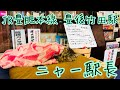 JR豊肥本線 豊後竹田駅 ニャー駅長