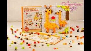 Объемная детская мозаика «Дикие животные», Bondibon (Бондибон). Обзор настольной игры.