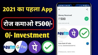 recharge and earn money || Use unlimited time Harry up!!! it