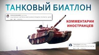 Download ТАНКОВЫЙ БИАТЛОН - Комментарии иностранцев Mp3 and Videos