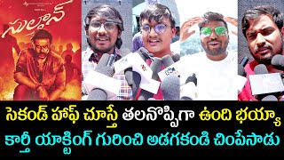 SULTHAN Movie Genuine Public Talk | Karthi | Rashmika Mandanna | SULTHAN Review | SULTHAN Rating