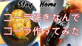 和食調理師がコーラ作ってみたw