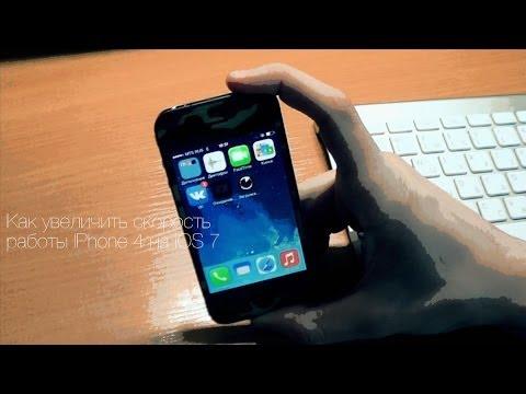 Увеличиваем скорость работы iPhone 4 своими силами