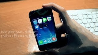 Увеличиваем скорость работы iPhone 4 своими силами(, 2014-01-20T13:03:35.000Z)