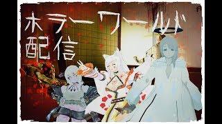 [LIVE] 【リベンジ!】ホラーワールド巡り