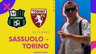 Прогноз Сассуоло Торино 23 октября 2020. Серия А 5 тур. Ставка.Спорт.