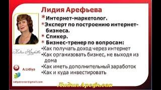 Лидия Арефьева  Как получить обучение бесплатно   13 08 19