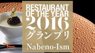 満場一致!東カレが2016年度のレストランNo.1に選んだのは、このフレンチだ
