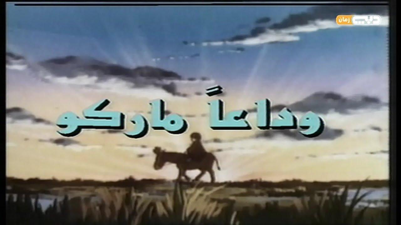 وداعا ماركو الحلقة 1 الاولى Youtube