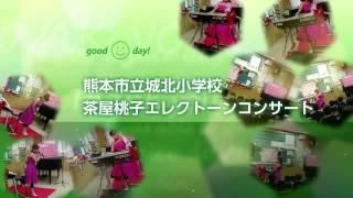熊本市城北小学校親子レクリエーション茶屋桃子エレクトーンコンサート♪