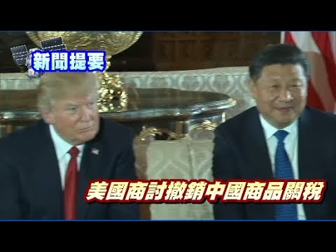 華語晚間新聞011719