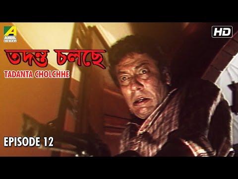 Tadanta Cholchhe   তদন্ত চলছে   Bangla Natok   EP - 12
