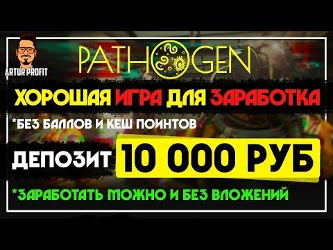 Pathogen.me - Новая Экономическая игра для заработка денег! Без баллов! Много халявы! / #ArturProfit