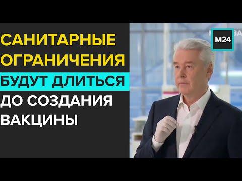 Санитарные ограничения в Москве будут длиться до создания вакцины от COVID-19 – Собянин - Москва 24