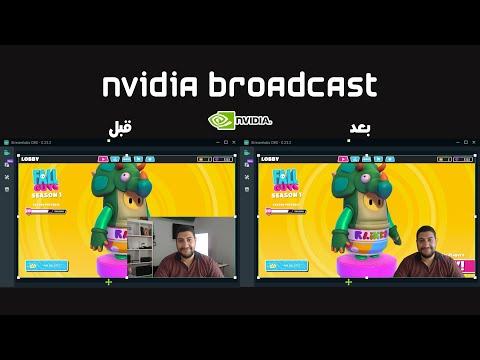 شرح و استعراض و تحميل برنامج نفيديا broadcast