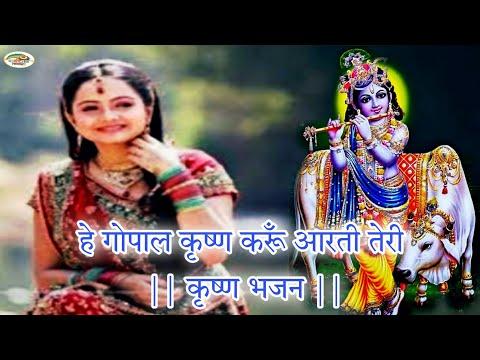 Video - https://youtu.be/Z7QtK84i8Fg         हे गोपाल कृष्ण करूं आरती तेरी
