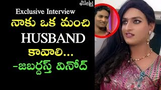 Jabardasth Vinodini Full Exclusive Interview | Jilebi Talks