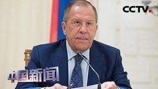 [中国新闻] 俄委外长就委内瑞拉局势举行会谈 | CCTV中文国际