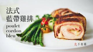 [食不相瞞#37]法式藍帶雞排做法與食譜:外層酥脆內裡多汁無比美味,端盤出來就很有氣勢!(Chicken Cordon Bleu Recipe. ASMR)