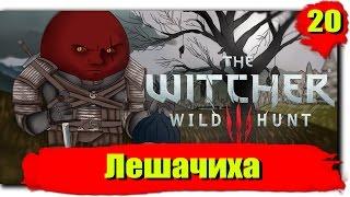 Путешествие по Ведьмак 3: Дикая Охота (Сложность - На смерть!): Серия №20 - Лешачиха
