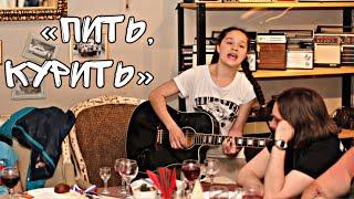"""Download Катя Гирко - """"Пить, курить"""" Mp3 and Videos"""
