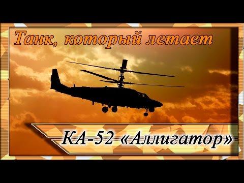 Почему российский ударный вертолет КА 52 - лучший в мире? Шедевр отечественной оборонки.