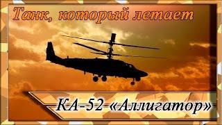 Почему российский ударный вертолет КА 52 - лучший в мире? Шедевр отечественной оборонки.(ударный вертолет ка 52 аллигатор демонстрирует потрясающие боевые возможности. Вертолет Ка-52 предназначен..., 2016-03-31T07:35:50.000Z)