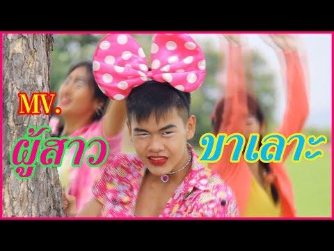 ผู้สาวขาเลาะ - ลำไย ไหทองคำ 【 Unofficial MV 】