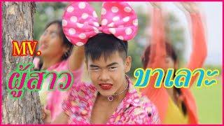ผู้สาวขาเลาะ - ลำไย ไหทองคำ 【 Unofficial MV 】 thumbnail