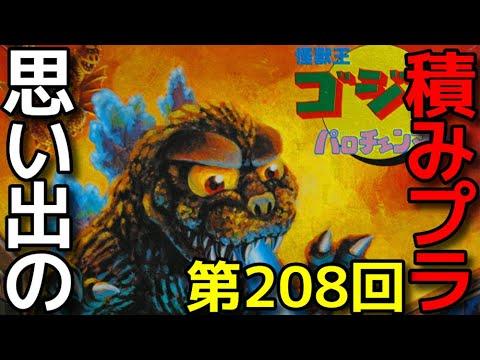 208 パロチェンマン No.2 怪獣王ゴジラ  『BANDAI パロチェンマン』