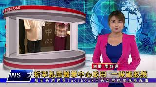 Gambar cover 1060614【大新店地方新聞】耕莘乳房醫學中心啟用 一條龍服務