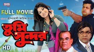 TUMI SUNDOR   Full Bangla  Movie HD   Moushumi   Omar Sany   SIS Media