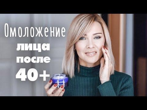 Как правильно ухаживать за кожей лица после 40 лет